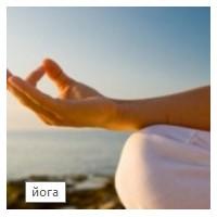 Йога - Спорт и пражнения - здравето.com